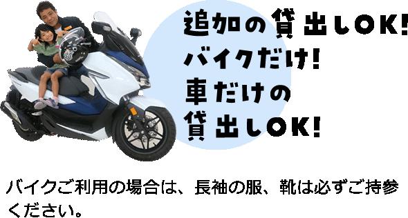 追加の貸し出しOK!         バイクだけ、クルマだけの貸し出しOK!         バイクご利用の場合は、ヘルメット・手袋は無料でお貸し出しします。         長そでの服、靴は必ずご持参ください。