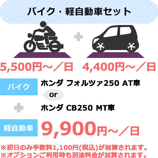 バイク・軽自動車セット         ホンダ フォルツァ250AT車orホンダ CB250MT車+軽自動車=9,900円/日         初日のみ2,200円プラス