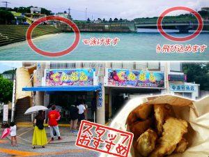 沖縄 観光 奥武島